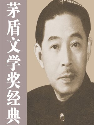 cover image of 茅盾文学奖精选集解读 (Interpretations of Winners of the Mao Dun Literature Prize)