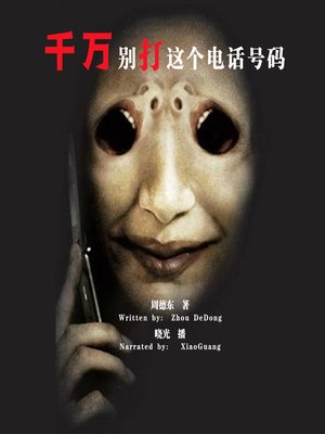 cover image of 千万别打这个电话号码 (The Forbidden Number)