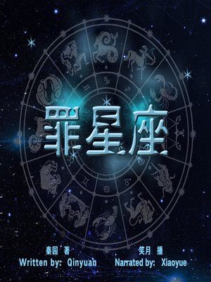 cover image of 罪星座 (Sin Constellation)