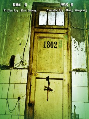 cover image of 1802室 (Room 1802)