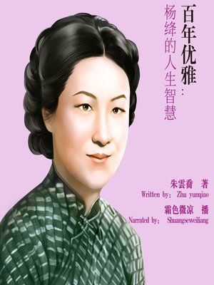 cover image of 百年优雅:杨绛的人生智慧 (The Wisdom of Yang Jiang and Her Grace in a Hundred Years)