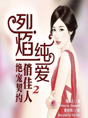 cover image of 烈焰唇爱 (The Contract Beauty 2)