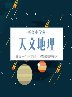 cover image of 听会小学问之天文地理 (Listen and Learn)