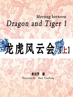 cover image of 龙虎风云会 1 (Meeting between Dragon and Tiger 1)