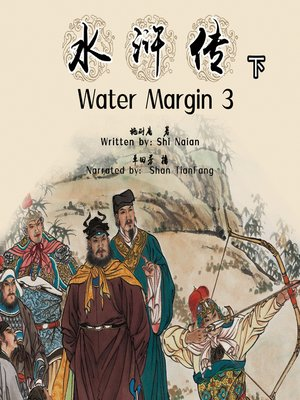 cover image of 水浒传 下 (Water Margin 3)