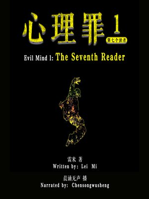 cover image of 心理罪 1:第七个读者 (Evil Mind 1: The Seventh Reader)