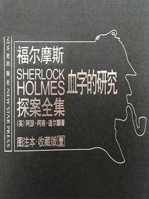 cover image of 福尔摩斯探案全集1 (Sherlock Holmes 1)