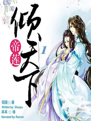cover image of 帝莲倾天下 1  (Emperor Lian 1)