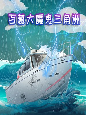 cover image of 探秘神奇世界之百慕大魔鬼三角洲 (The Worlds Beyond)