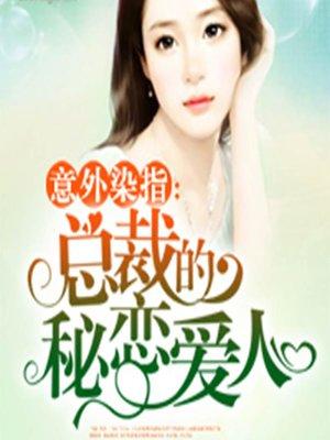 cover image of 意外染指:总裁的秘恋爱人 (The President's Mistress)