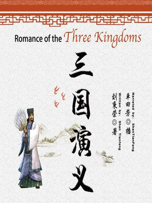 cover image of 三国演义 (Romance of the Three Kingdoms)