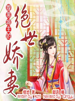 cover image of 腹黑城主的绝世娇妻 (The Beautiful Wife of the Scheming Castellan)