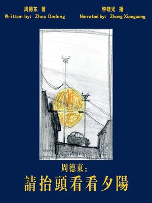 cover image of 周德东 (Zhou Dedong)