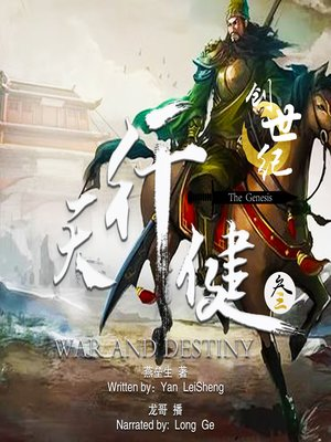 cover image of 天行健 3:创世纪 (War and Destiny 3: The Genesis)