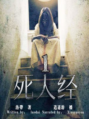 cover image of 死人经 上 (The Dead Primer 1)