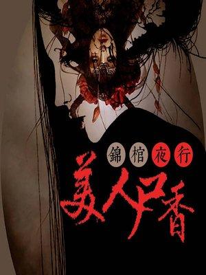 cover image of 美人尸香 (The Bloodless Bride)