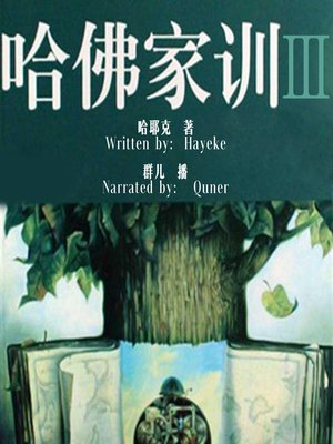 cover image of 哈佛家训 3:决定成败的细节 (Harvard Lesson: the Details for Success)