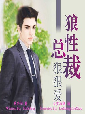 cover image of 狼性总裁狠狠爱 (The Tough Love of Tough CEO)