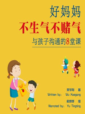 cover image of 好妈妈不生气不赌气与孩子沟通的8堂课 (8 Classes to Become Good Mothers: Not angry, Not mad)