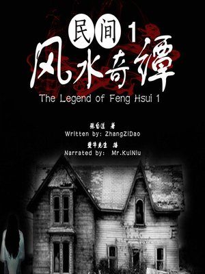 cover image of 民间风水奇谭 1 (The Legend of Feng Hsui 1)