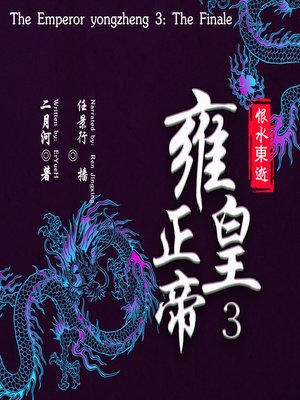cover image of 雍正皇帝 3:恨水东逝 (The Emperor yongzheng 3: The Finale)