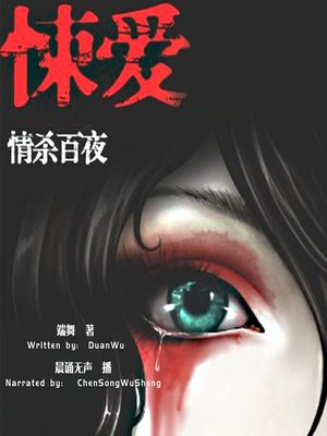 cover image of 悚爱:情杀百夜 (The Scary Love Story)