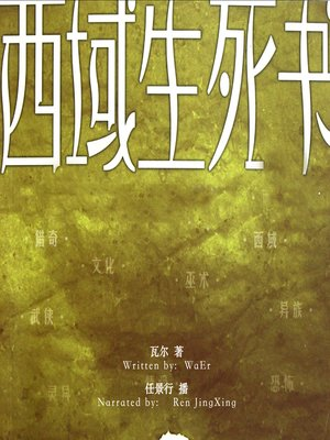 cover image of 西域生死书 (The Tibetan Book of Living and Dying)