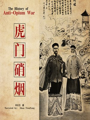 cover image of 禁烟风云 (The History of Anti-Opium War)