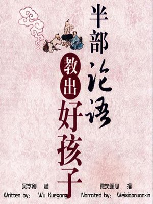 cover image of 半部论语教出好孩子 (Lessons from the Analects for Kids)
