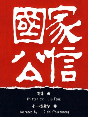 cover image of 国家公信 (National Credibility)