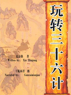 cover image of 玩转三十六计 (The Thirty-Six Stratagems)