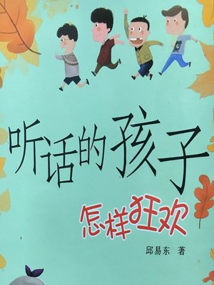 cover image of 儿童诗歌:听话的孩子怎样狂欢 (Children's Poetry)