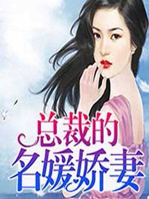 cover image of 强势攻爱:总裁的名媛娇妻 (The Lover)