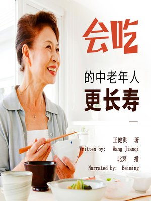 cover image of 会吃的中老年人更长寿 (The Art of Prolonging Life for Middle-Aged People: How to Eat a Proper Meal)