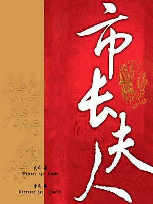 cover image of 市长夫人 (The Mistress of the Mayor)