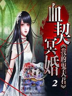 cover image of 血契冥婚,我的鬼夫君 2  (The Contracted Underground Weddings 2)