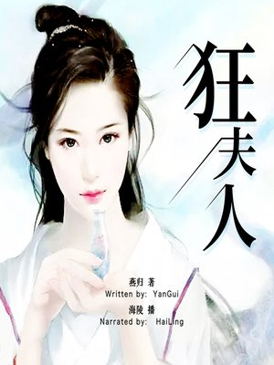 cover image of 狂夫人 (The Wild Lady)