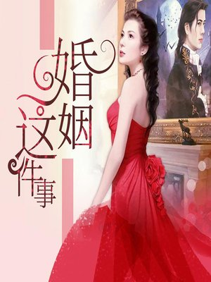 cover image of 婚姻这件事 (The Thing About Marriage)