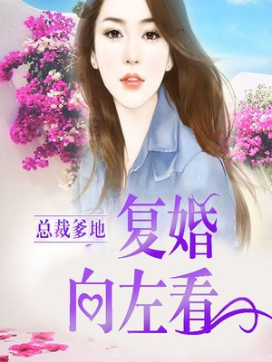 cover image of 总裁爹地,复婚向左看 (Married Again)