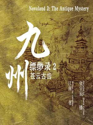 cover image of 九州缥缈录 2:苍云古齿 (Novoland 2: The Antique Mystery)