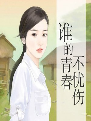 cover image of 谁的青春不忧伤 (The Scars Youth Leaves Behind)