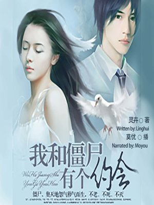 cover image of 我和僵尸有个约会  (My Date With a Zombie)