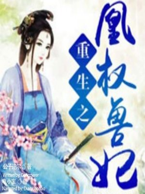 cover image of 重生之凰权兽妃  (Rebirth of the Queen)