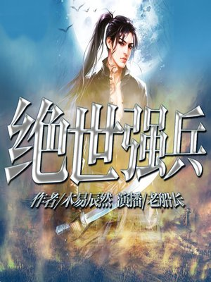 cover image of 绝世强兵 (The Soldier)