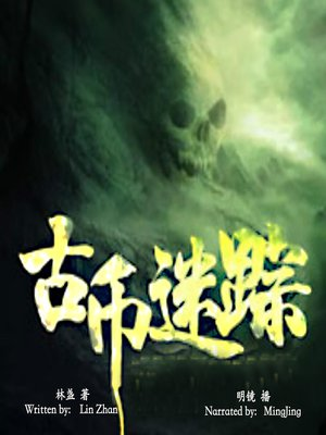 cover image of 古币迷踪 (The Ancient Coins)