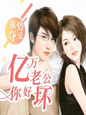 cover image of 强势夺爱:亿万老公你好坏 (All Fun and Games)