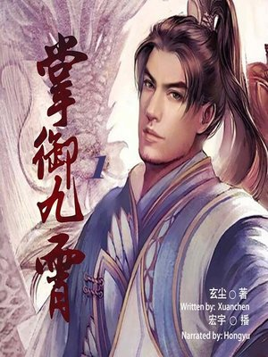 cover image of 掌御九霄 1  (Taking Control of the World 1)