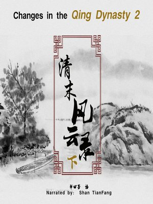 cover image of 清末风云录 2 (Changes in the Qing Dynasty 2)