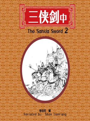 cover image of 三侠剑 2 (The Sanxia Sword 2)
