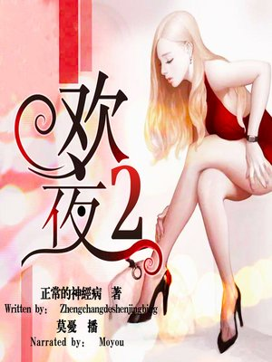 cover image of 欢夜 中 (Bright Night 2)